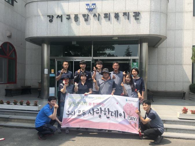 부산시설공단, 지역복지공동체 찾아 구슬땀 봉사 이미지2번째