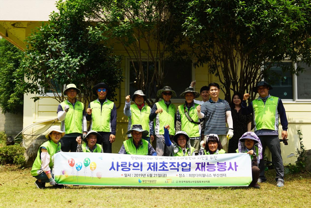 부산시설공단, 지역복지공동체 찾아 구슬땀 봉사 이미지1번째
