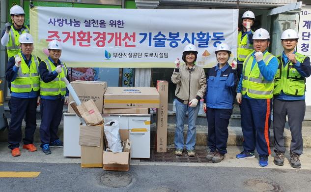 부산시설공단 도로관리처, 사회적약자 주거환경 개선 이미지1번째
