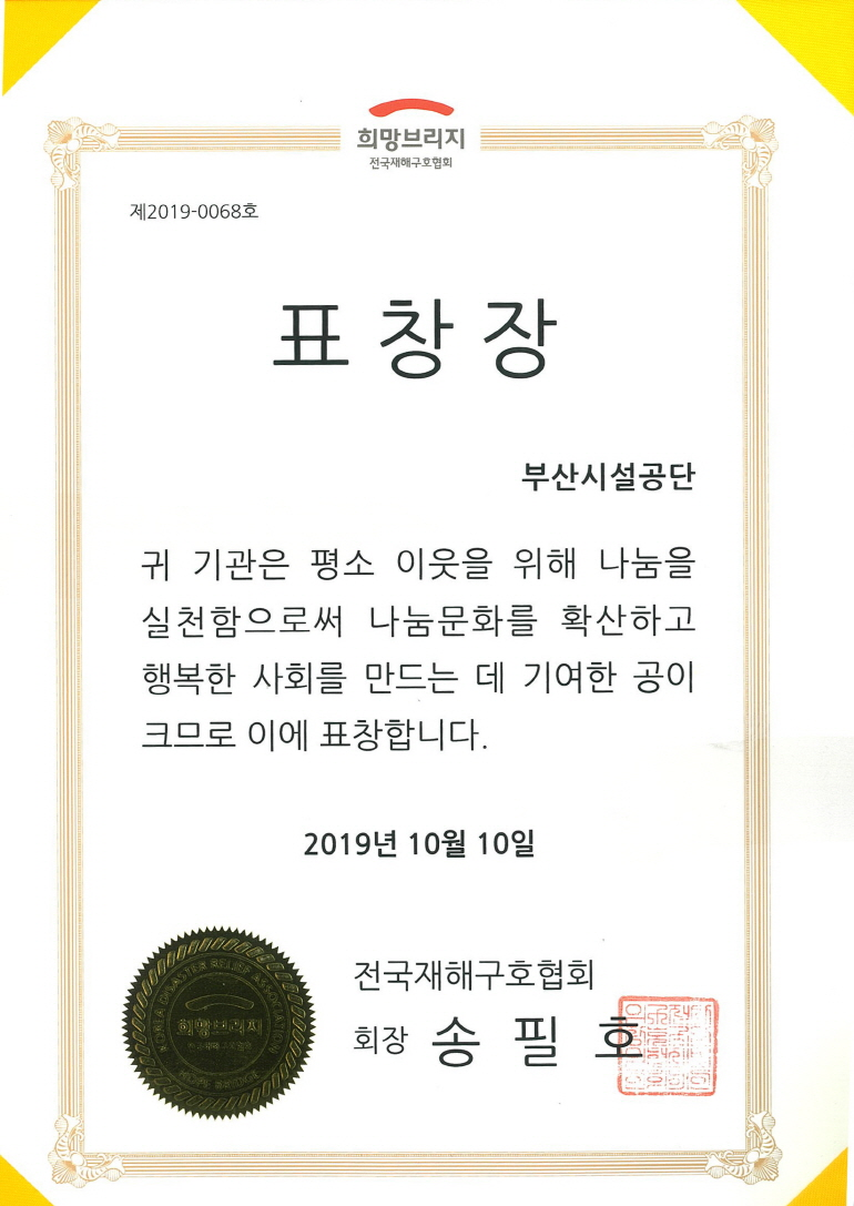 부산시설공단, 대한민국 나눔국민대상 인적부문'전국재해구호협회장상'수상 이미지2번째