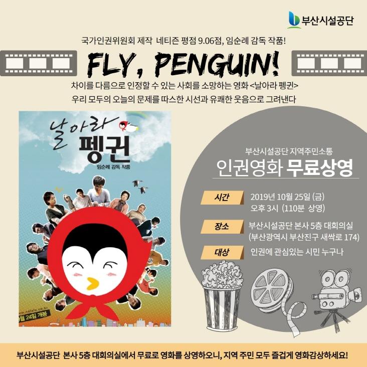 부산시설공단, 인권영화「날아라펭귄」무료감상회 개최 이미지1번째