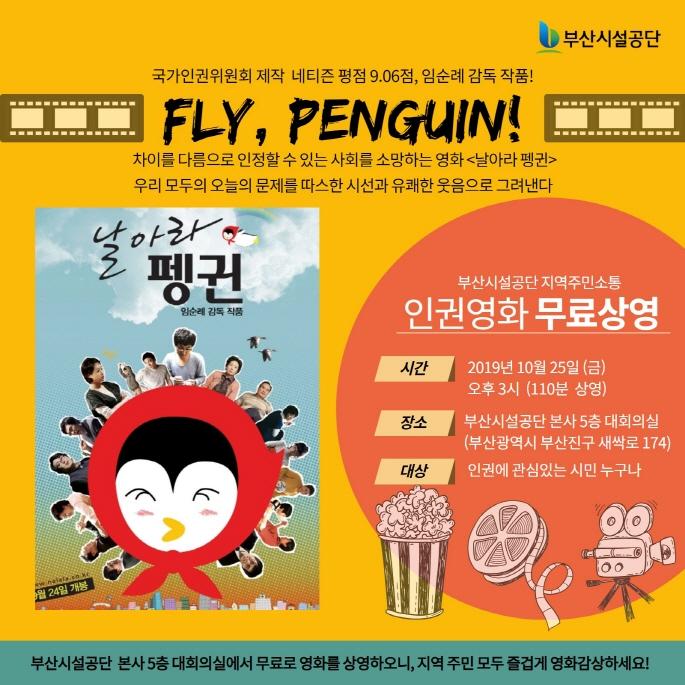 부산시설공단, 인권영화「날아라펭귄」무료감상회 개최 이미지2번째