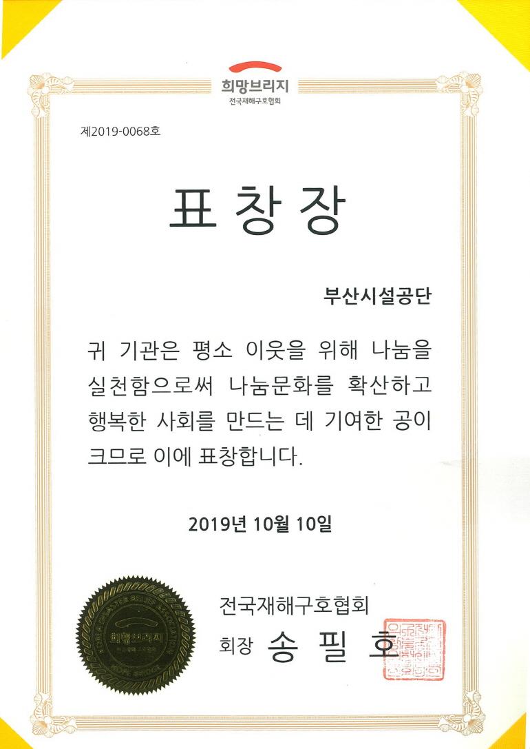 대한민국 나눔국민대상 수상 이미지2번째