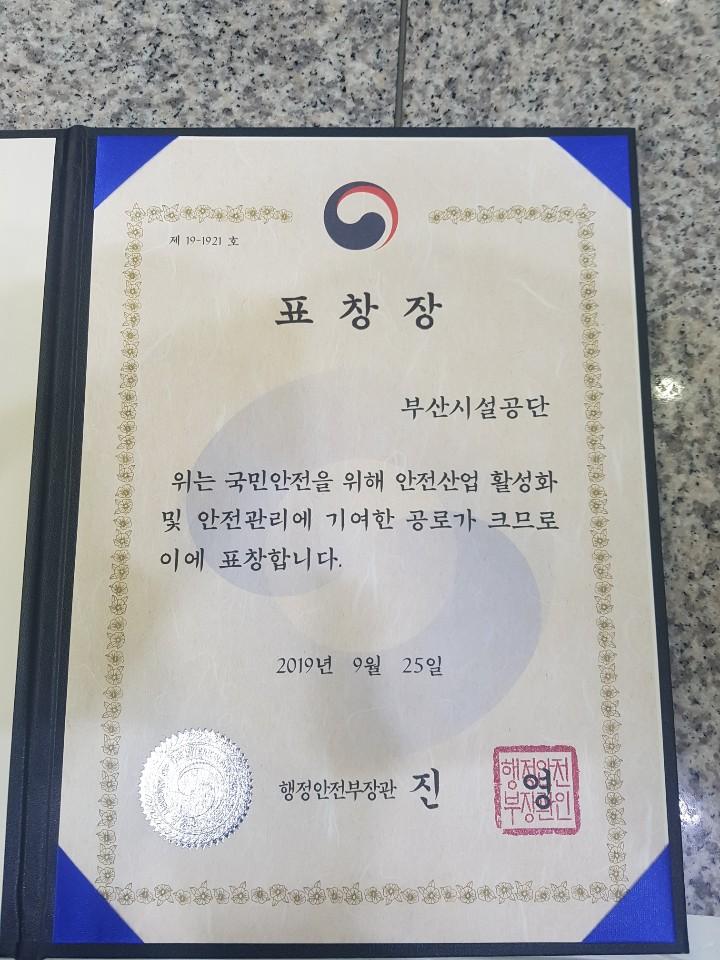 부산시설공단, 지방공기업 최초  '안전산업 발전유공' 행정안전부 장관상 수상 이미지2번째