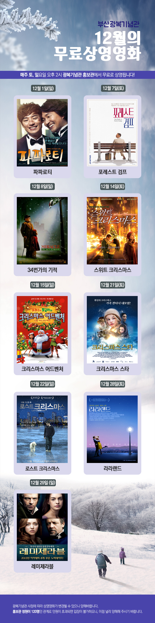 2019년 12월 무료영화 상영 안내 이미지1번째