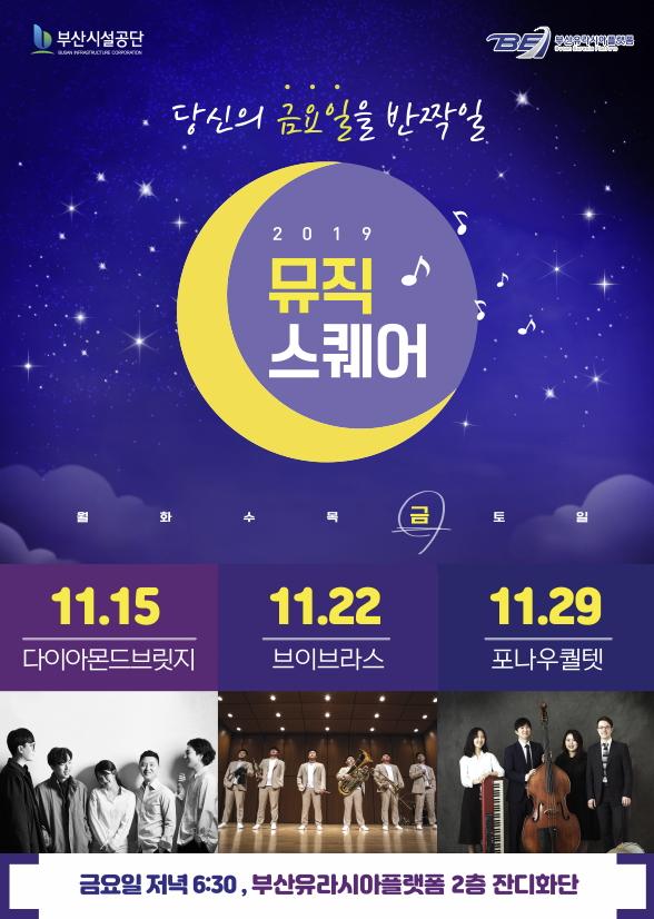 """부산유라시아플랫폼""""2019 뮤직 스퀘어""""개최 이미지2번째"""