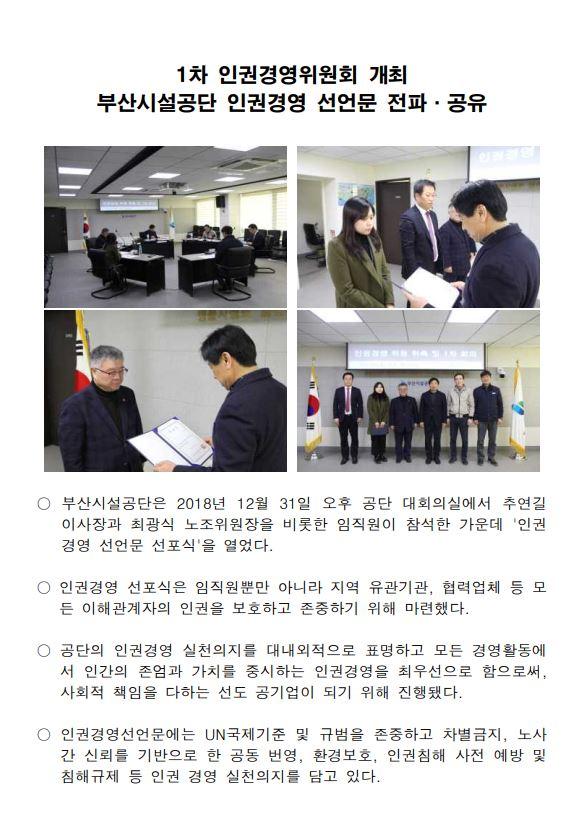 1차 인권경영위원회 개최 및 인권경영 선언문 전파 이미지1번째