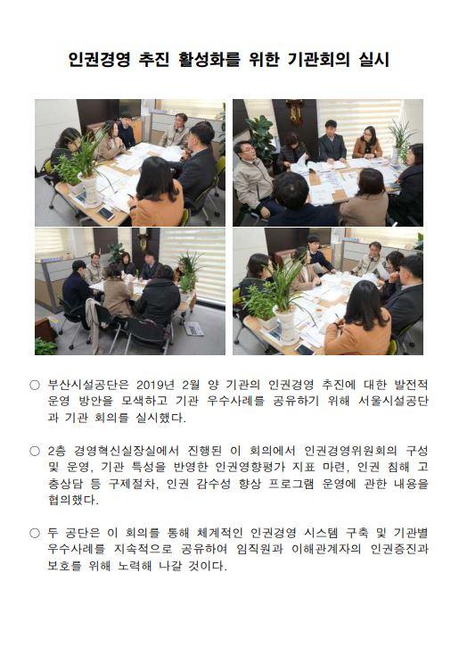 인권경영 추진 활성화를 위한 기관회의 실시 이미지1번째