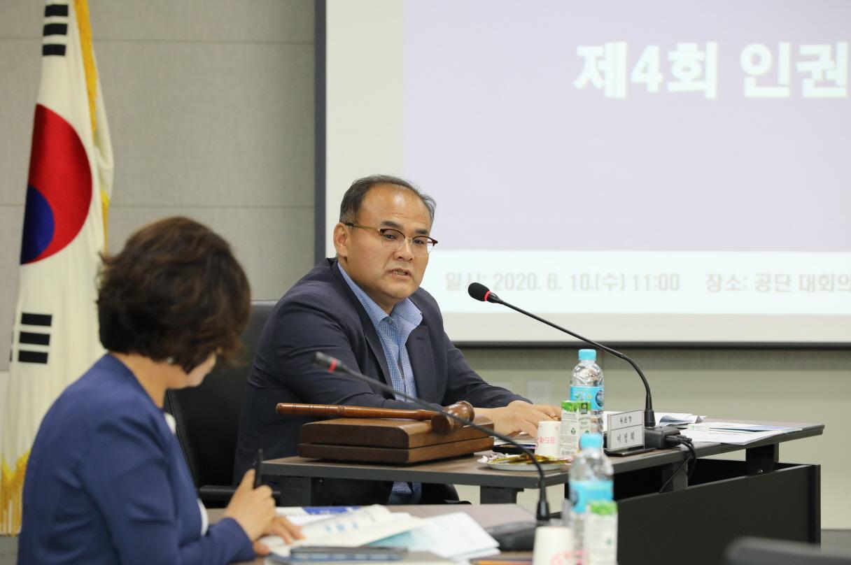제4차 인권경영위원회