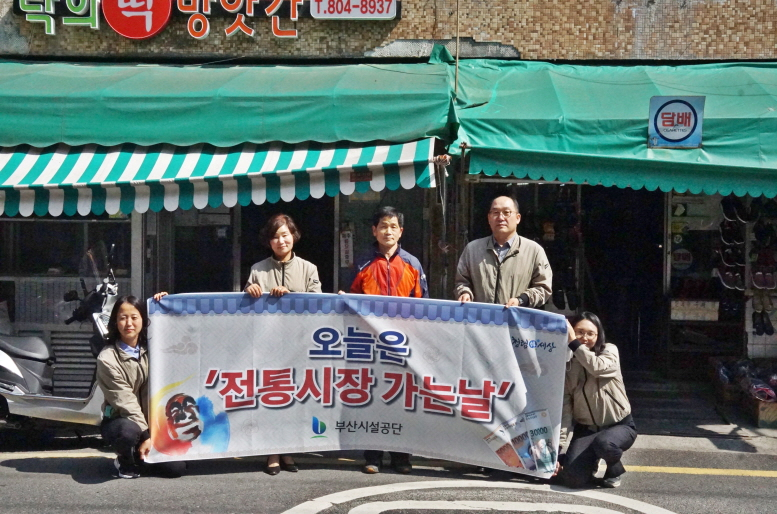 부산시설공단, 재래시장 활성화위해 연지시장상인회 협약체결