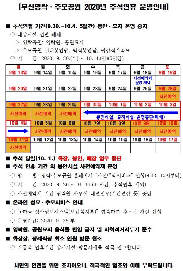 2020년 추석연휴 부산영락 추모공원 운영안내