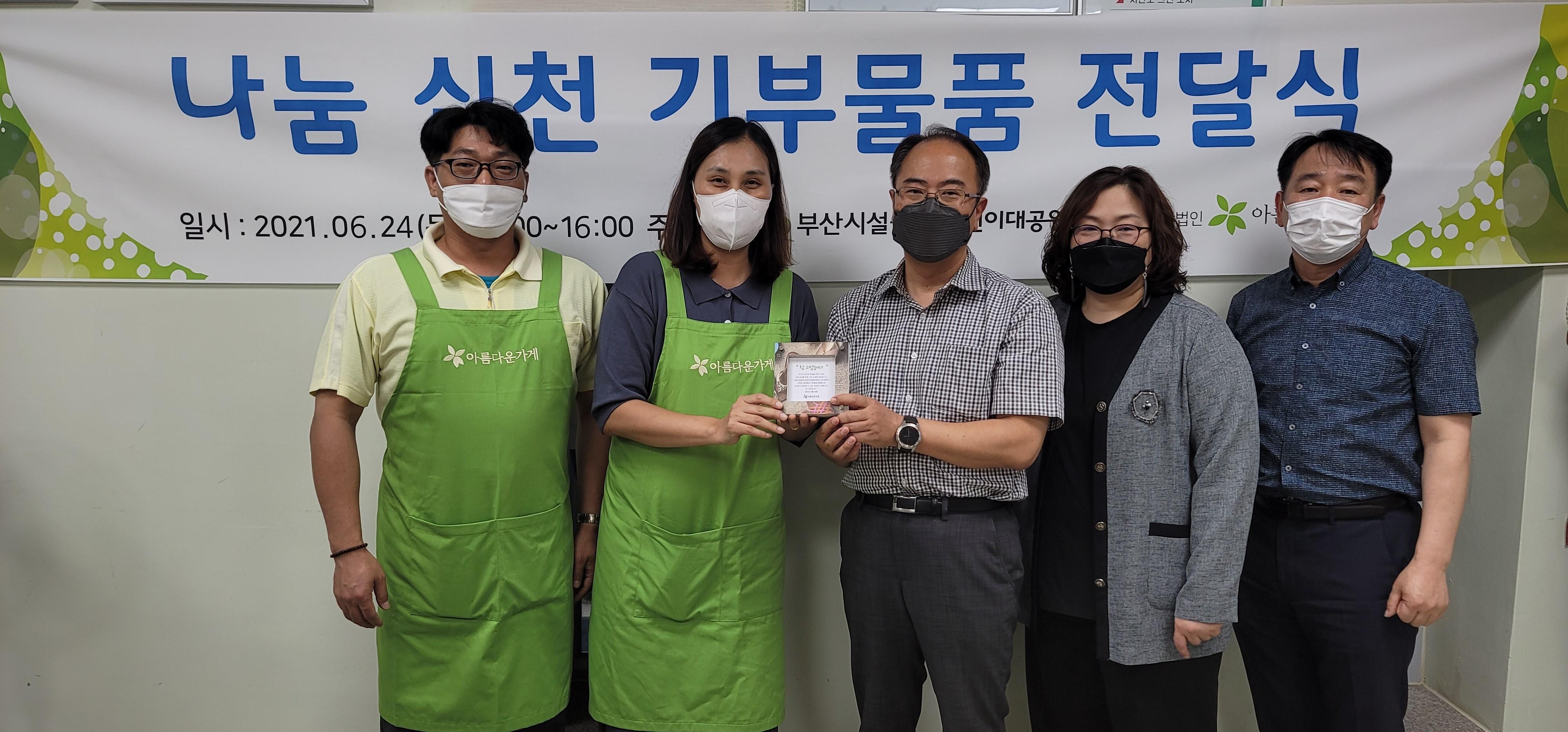 부산시설공단 공원관리처, 아름다운 가게에 나눔 기부