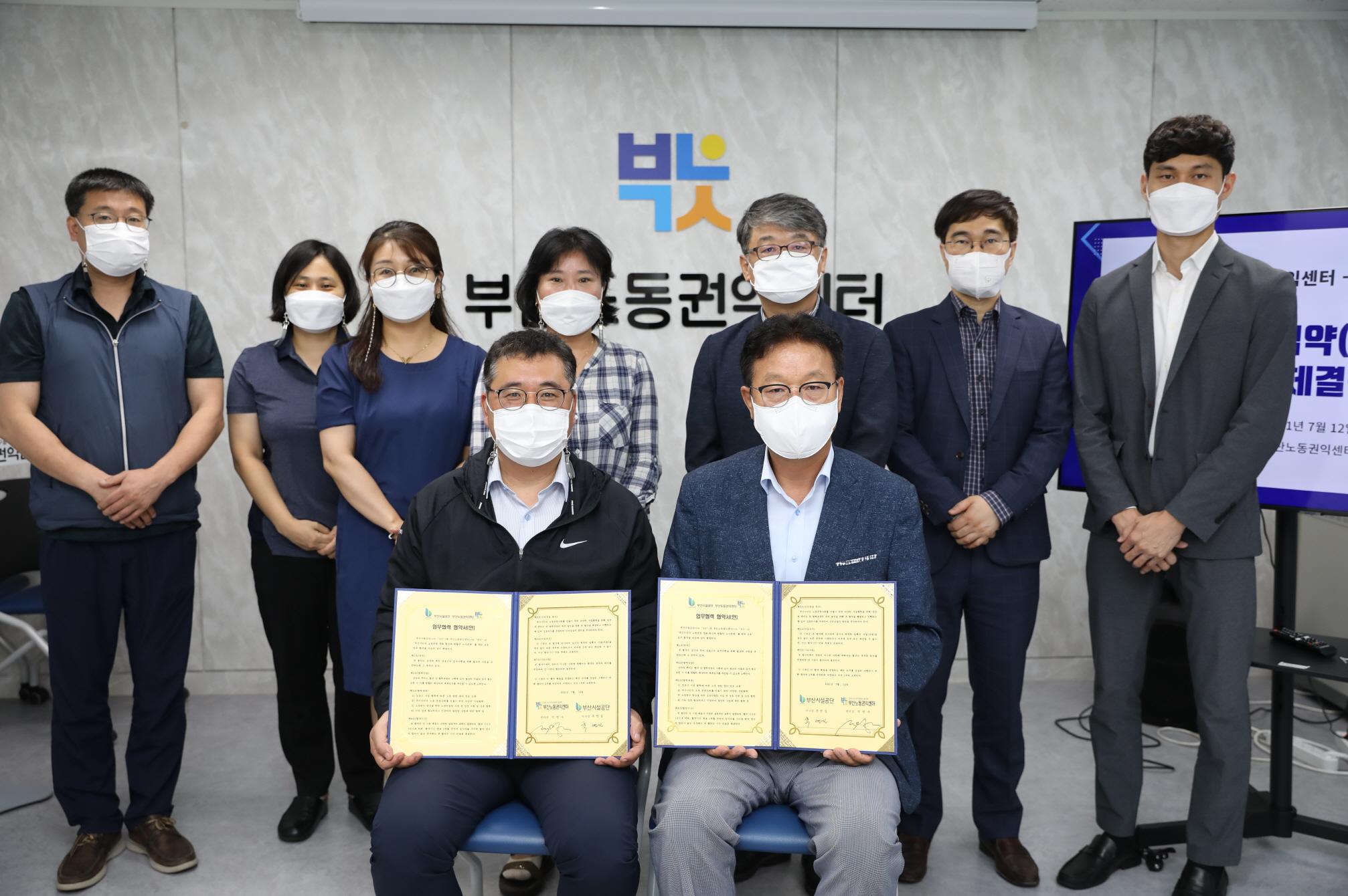 부산노동권익센터와 업무협약 체결