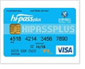 하이패스 후불제 신용 카드