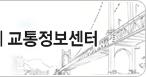 부산시 교통정보센터