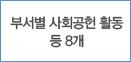 부서별 사회공헌 활동 등 8개