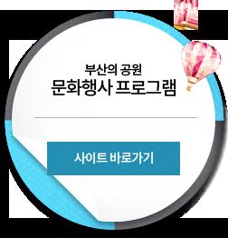 부산의 공원 문화행사 프로그램 - 사이트 바로가기