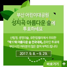 부산 어린이대공원 성지곡 아름다운 숲에 투표하세요. 산림청, 생명의숲, 유한킴벌리에서 주최한 『제17회 아름다운 숲 전국대회』 온라인 투표에 부산시민 여러분의 많은 참여 부탁드립니다. 2017. 9. 8. ~ 9. 29. 자세히보기
