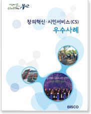 2014년도 창의혁신 시민서비스 우수사례