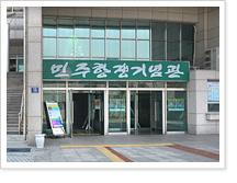 부산민주항쟁기념관(민주공원) 사진