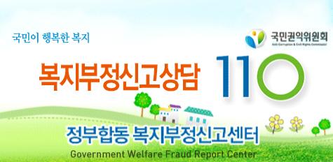 국민이 행복한 복지 국민권익위원회 복지부정신고상담 110 정부합동 복지부정신고센터 Government Welfare Fraud Report Center