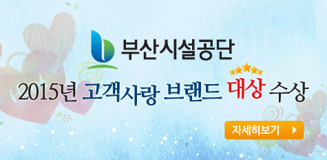 부산시설공단, 2015년 고객사랑 브랜드 대상 수상