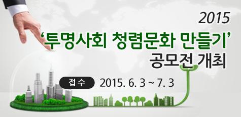 2015 투명사회 청렴문화 만들기 공모전 개최 접수 : 2015.6.3 ~ 7.3