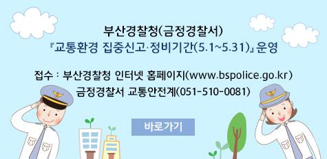 부산경철청(금정경찰서) 교통환경 집중신고·정비기간(5.1~5.31)운영