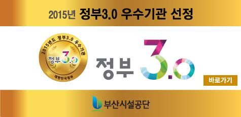 2015년 정부3.0 기관평가 우수기관 선정