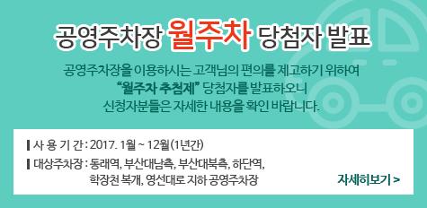2017년도 공영주차장 월주차 당첨자 발표