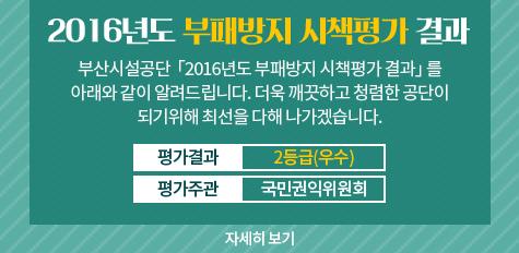 2016년도 부패방지 시책평가 결과