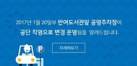2017년 1월 20일부 반여도서관앞 공영주차장이 공단 직영으로 변경 운영됨을 알려드립니다. 자세히보기