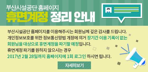 부산시설공단 휴면계정 정리 안내