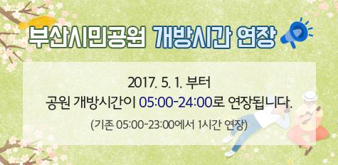 부산시민공원 개방시간연장 2017.5.1부터 공원 개방시간이 05:00-24:00로 연장됩니다. (기존 05:00-23:00에서 1시간 연장)