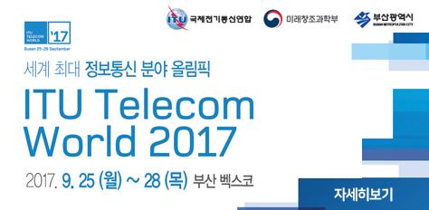 세계 최대 정보통신 분야 올림픽 ITU Telecom World 2017