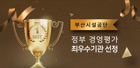 부산시설공단 정부 경영평가 최우수기관 선정