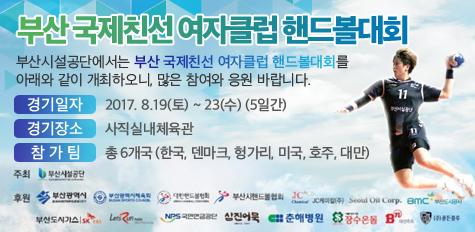 부산 국제친선 여자클럽 핸드볼대회