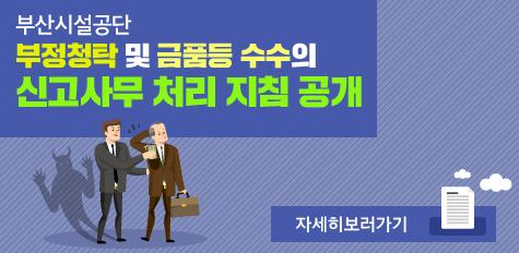 부정청탁 및 금품등 수수의 신고사무 처리 지침 공개
