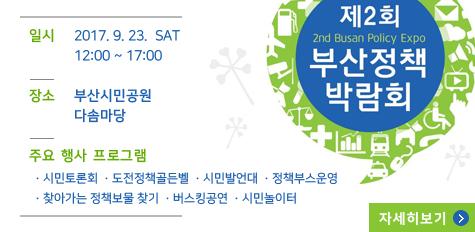 제 2회 부산정책박람회