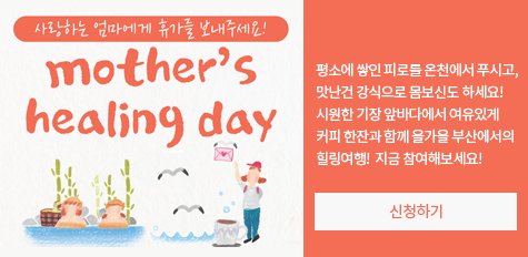 사랑하는 엄마에게 휴가를 보내주세요! mother