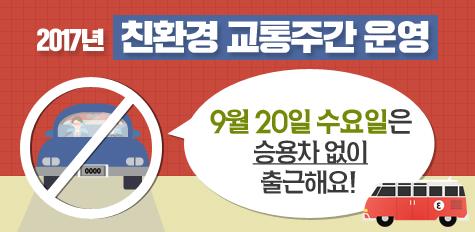 2017년 친황경 교통주간 운영