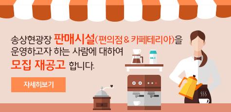 송상현광장 판매시설(편의점&카페테리아)을 운영하고자 하는 사람에 대하여 모집 재공고 합니다.