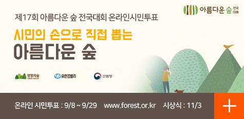 제17회 아름다운 숲 전국대회 온라인시민투표 시민의 손으로 직접 뽑는 아름다운 숲 온라인 시민투표 : 9/8 ~ 9/29     www.forest.or.kr     시상식 : 11/3