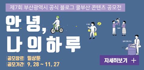 제7회 부산광역시 공식 블로그 쿨부산 콘텐츠 공모전