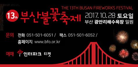 13th 부산불꽃축제