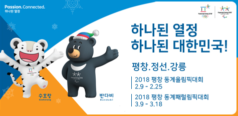 하나된 열정 하나된 대한민국! 올림픽 팝업