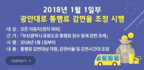 2018년 1월 1일부 광안대로 통행료 감면율 조정 시행