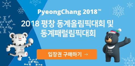 pyeongchang 2018tm 2018 평창 동계올림픽대회 및 동계패럴림픽대회, 입장권 구매하기