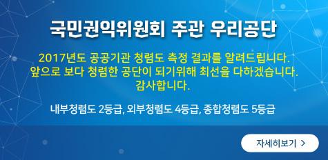 국민권익위원회 주관 우리공단