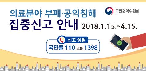 의료분야 부패·공익침해 집중신고 안내 2018.1.15~4.15.